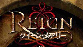 REIGN/クイーン・メアリー ~愛と欲望の王宮~ < …