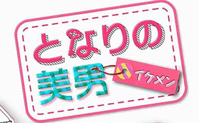 となりの美男イケメンの動画を日本語字幕で無料視聴韓国ドラマ