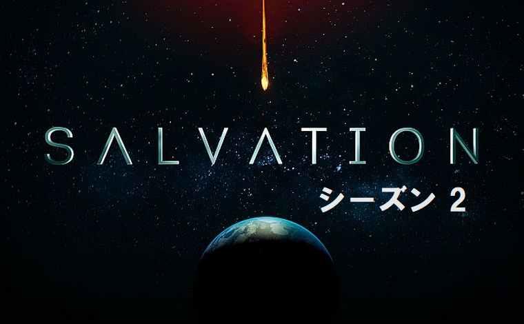 გადარჩენა (ქართულად) / The Salvation / Gadarchena (Qartulad)